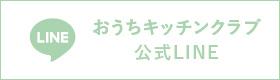 おうちキッチンクラブ公式LINE